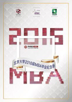 北京大学2016级MBA毕业纪念册 电子书制作软件