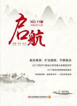 四川合资公司《启航》第11期电子画册