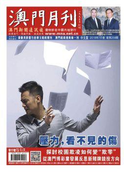 澳門月刊2018年7月號(總第258期)
