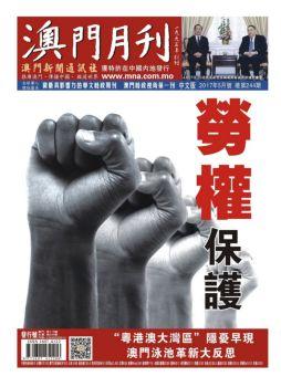 澳门月刊2017年5月号(总第244期)