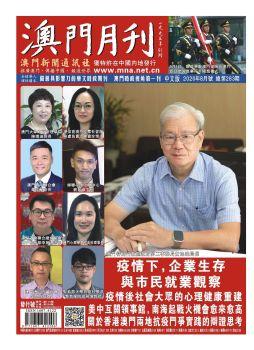 澳門月刊2020年8月號(總第283期)