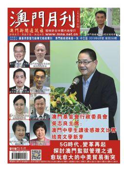 澳门月刊2019年6月号(总第269期)