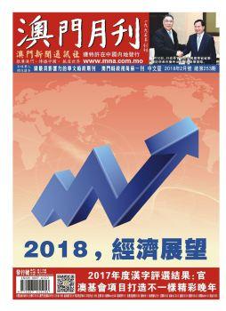 澳門月刊2018年2月號(總第253期)
