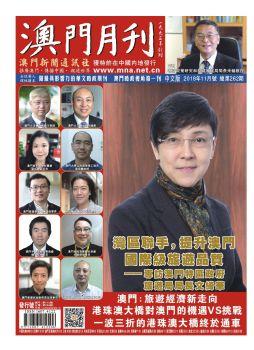 澳门博彩官网2018年11月号(总第262期)