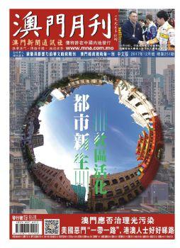 澳门月刊2017年12月号(总第251期)