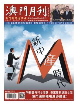 澳门月刊2017年3月号(总第242期)