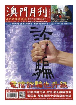 澳门月刊2016年6月号(总第233期)