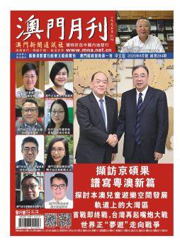 澳門月刊2020年9月號(總第284期)