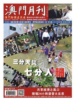 澳门月刊2017年9月号(总第248期)