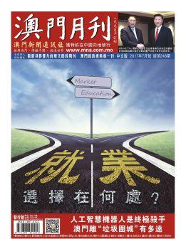 澳门月刊2017年7月号(总第246期)