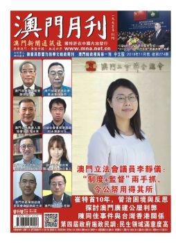 澳门月刊2019年11月号(总第274期)