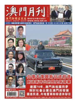 澳门月刊2019年10月号(总第273期)