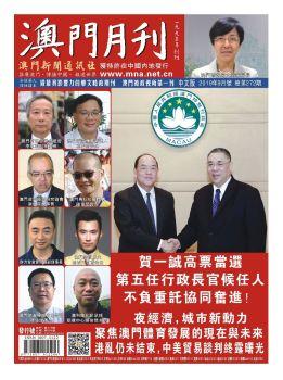 澳门月刊2019年9月号(总第272期)