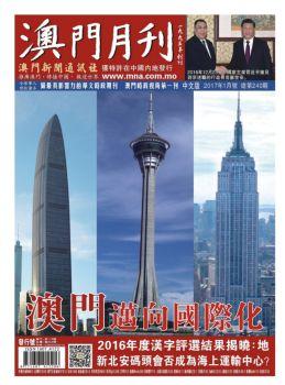 澳门月刊2017年1月号(总第240期)