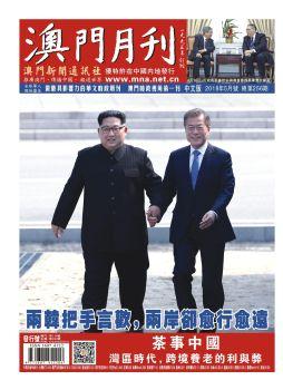 澳门月刊2018年5月号(总第256期)