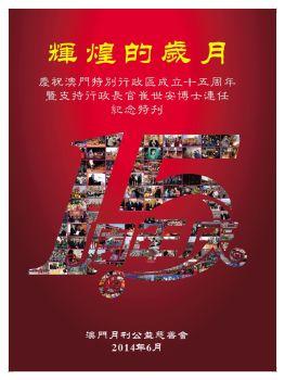 辉煌的岁月-庆祝澳门特区成立十五周年