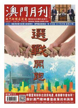 澳门月刊2017年8月号(总第247期)