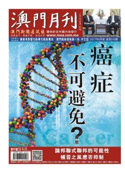 澳门月刊2017年6月号(总第245期)