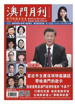 澳门月刊2020年11月号(总每286期)