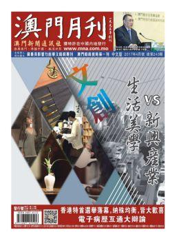 澳门月刊2017年4月号(总第243期)
