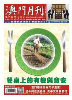 澳门月刊2018年4月号(总第255期)