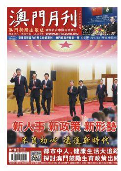 澳门月刊2017年11月号(总第250期)