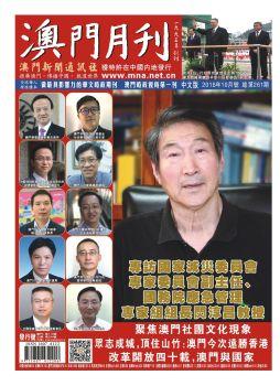 澳门月刊2018年10月号(总第261期)