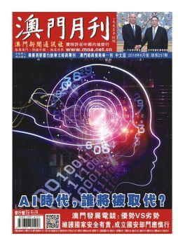 澳門月刊2018年6月號(總第257期)