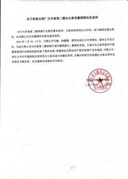 关于西坝白药厂元丰食堂二楼办公家具整理情况的说明电子画册