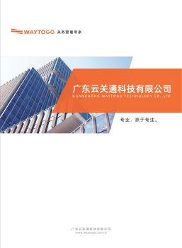 廣東云關通科技有限公司 電子書制作軟件
