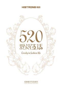 520经典客厅吊顶画册