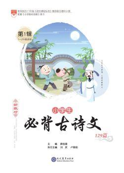 《小學生必背古詩文129篇》電子書(適用一二年級)第一輯