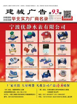 华北水暖93期A面 电子杂志制作平台
