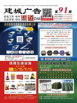 华北机电91期A面 电子书制作平台