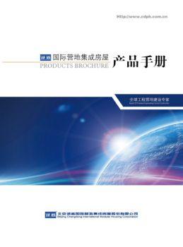诚栋营地产品手册  2015第一版