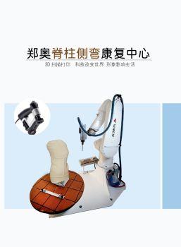 河南郑奥脊柱侧弯康复中心,电子期刊,电子书阅读发布