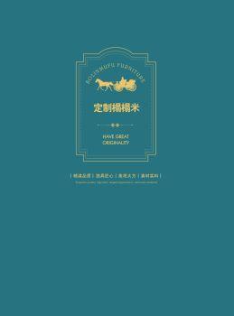 18定制-榻榻米-电子电子画册