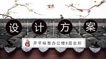 开平裕泰办公楼8层会所设计方案电子宣传册