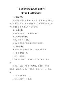 广东质检院顺德基地2018年羽毛球比赛方案电子刊物