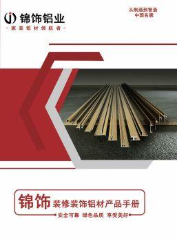 锦饰铝业产品手册