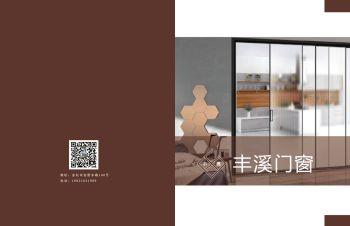 丰溪门窗电子画册