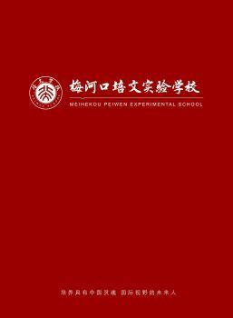 梅河口培文畫冊,數字書籍書刊閱讀發布