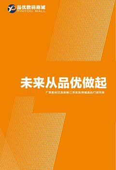 深圳品优易购电子商务有限公司电子画册