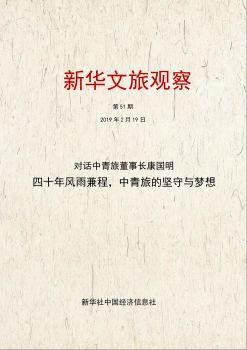 对话中青旅 四十年风雨兼程,中青旅的坚守与梦想电子刊物