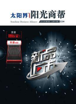 《阳光商帮》第15期电子宣传册