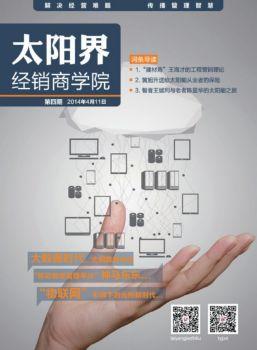 《阳光商帮》第4期电子杂志