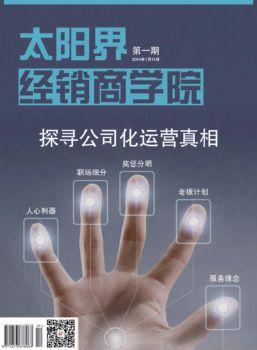 《阳光商帮》第1期(创刊号)电子杂志