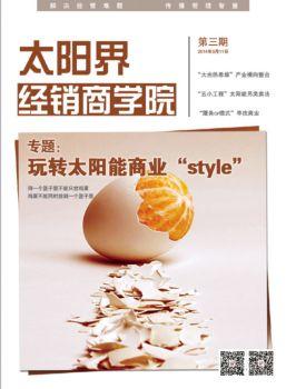 《阳光商帮》第3期电子宣传册