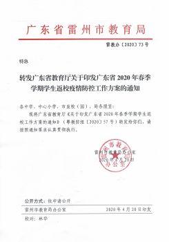 转发广东省教育厅关于印发广东省2020年春季学期学生返校疫情防控工作方案的通知电子刊物