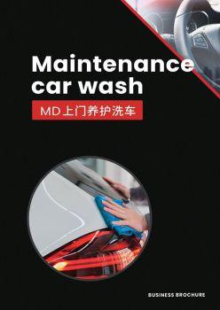 MD上门养护洗车电子画册